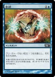 【Foil】《否認/Negate》[M10] 青C