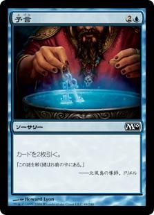 《予言/Divination》[M10] 青C