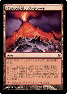 《溶鉄の尖峰、ヴァラクート/Valakut, the Molten Pinnacle》[ZEN] 土地R