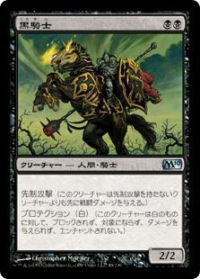 《黒騎士/Black Knight》[M10] 黒U