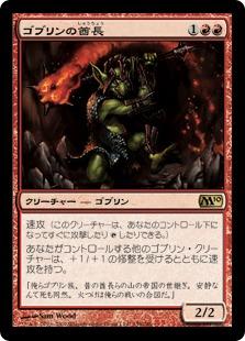 《ゴブリンの酋長/Goblin Chieftain》[M10] 赤R