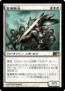 《警備隊長/Captain of the Watch》[M10] 白R