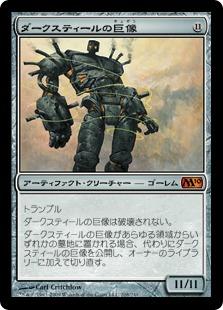 《ダークスティールの巨像/Darksteel Colossus》[M10] 茶R