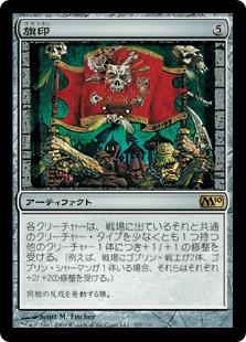 《旗印/Coat of Arms》[M10] 茶R