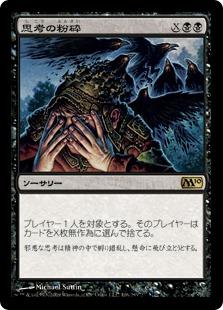 【Foil】《思考の粉砕/Mind Shatter》[M10] 黒R