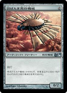 【Foil】《羽ばたき飛行機械/Ornithopter》[M10] 茶U