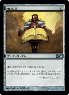 《呪文書/Spellbook》[M10] 茶U