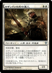 《カザンドゥの刃の達人/Kazandu Blademaster》[ZEN] 白U