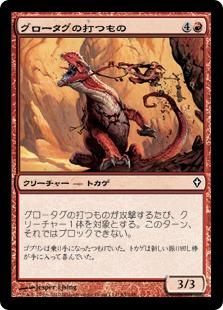 【Foil】《グロータグの打つもの/Grotag Thrasher》[WWK] 赤C