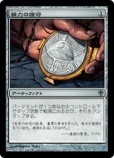 《精力の護符/Amulet of Vigor》[WWK] 茶R