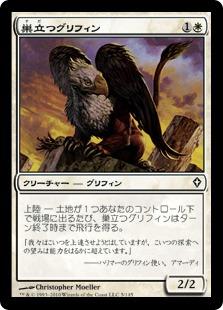 《巣立つグリフィン/Fledgling Griffin》[WWK] 白C