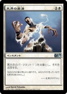 《天界の粛清/Celestial Purge》[M10] 白U