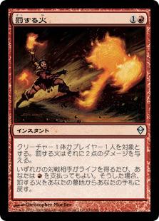 《罰する火/Punishing Fire》[ZEN] 赤U