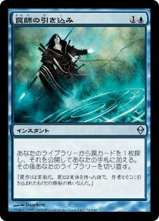 《罠師の引き込み/Trapmaker's Snare》[ZEN] 青U