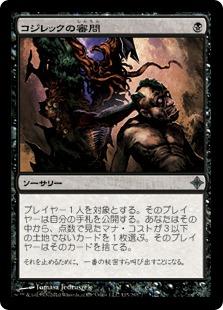 《コジレックの審問/Inquisition of Kozilek》[ROE] 黒U