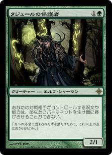 《タジュールの保護者/Tajuru Preserver》[ROE] 緑R