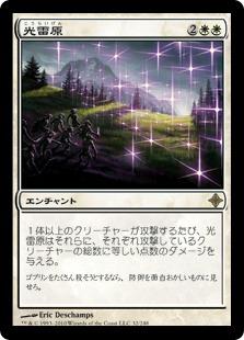 《光雷原/Lightmine Field》[ROE] 白R