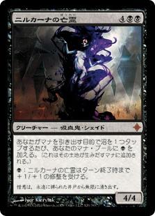 《ニルカーナの亡霊/Nirkana Revenant》[ROE] 黒R