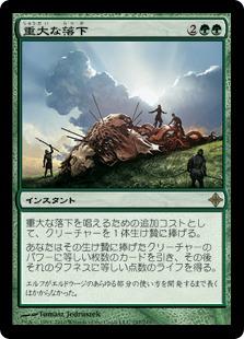 《重大な落下/Momentous Fall》[ROE] 緑R