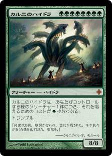 《カルニのハイドラ/Khalni Hydra》[ROE] 緑R