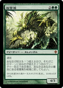 《復讐蔦/Vengevine》[ROE] 緑R