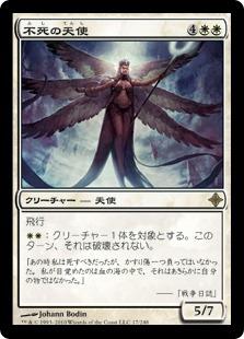 不死の天使