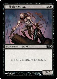 【Foil】《出征路のグール/Warpath Ghoul》[M10] 黒C
