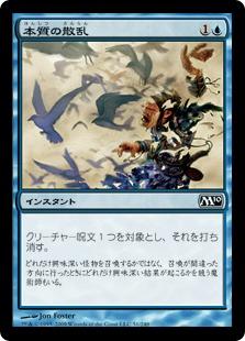 《本質の散乱/Essence Scatter》[M10] 青C