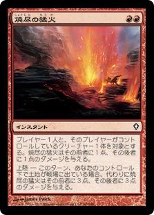《焼尽の猛火/Searing Blaze》[WWK] 赤C