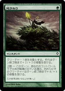 《地うねり/Groundswell》[WWK] 緑C