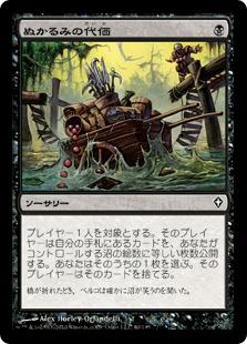 《ぬかるみの代価/Mire's Toll》[WWK] 黒C