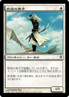 【Foil】《帆凧の弟子/Kitesail Apprentice》[WWK] 白C