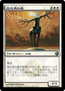 《微光角の鹿/Glimmerpoint Stag》[SOM] 白U