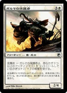 【Foil】《ガルマの保護者/Ghalma's Warden》[SOM] 白C