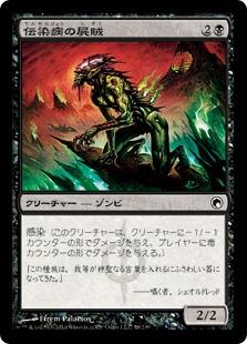 《伝染病の屍賊/Contagious Nim》[SOM] 黒C