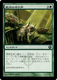 《屍肉の呼び声/Carrion Call》[SOM] 緑U