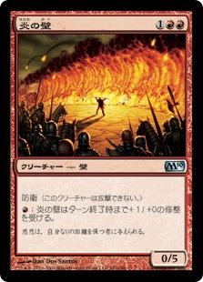 【Foil】《炎の壁/Wall of Fire》[M10] 赤U
