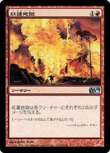 【Foil】《紅蓮地獄/Pyroclasm》[M10] 赤U