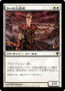 《コーの火歩き/Kor Firewalker》[WWK] 白U