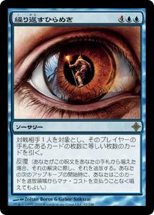 《繰り返すひらめき/Recurring Insight》[ROE] 青R