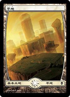 【Foil】《平地/Plains》(230)[ZEN] 土地