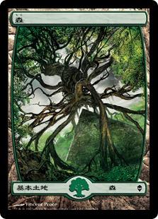 【Foil】《森/Forest》(249)[ZEN] 土地