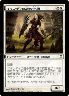 【Foil】《マキンディの盾の仲間/Makindi Shieldmate》[ZEN] 白C