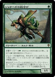 《ジョラーガの戦呼び/Joraga Warcaller》[WWK] 緑R