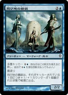 【Foil】《飛び地の精鋭/Enclave Elite》[WWK] 青C