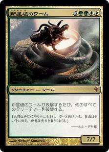 《新星破のワーム/Novablast Wurm》[WWK] 金R