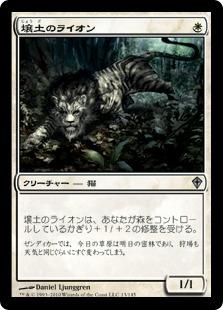 【Foil】《壌土のライオン/Loam Lion》[WWK] 白U