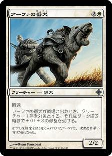 《アーファの番犬/Affa Guard Hound》[ROE] 白U