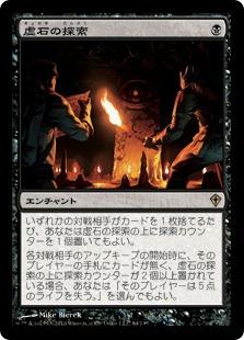 《虚石の探索/Quest for the Nihil Stone》[WWK] 黒R