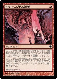 《ゴブリンの王の探索/Quest for the Goblin Lord》[WWK] 赤U